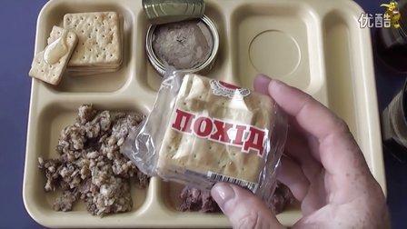 【野战口粮】乌克兰军队2014年24小时作战餐包-牛肉鹅肝酱罐头及饼干