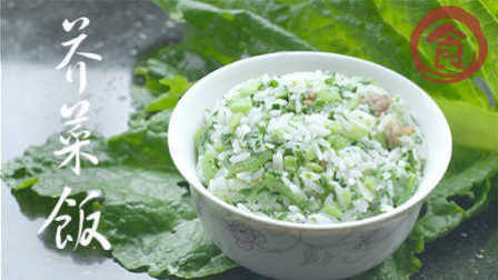 二月二里奶奶带你过节 饭松菜嫩的温州芥菜饭【小食光】