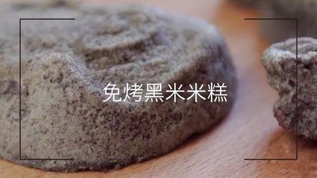 免烤黑米米糕 营养价值高