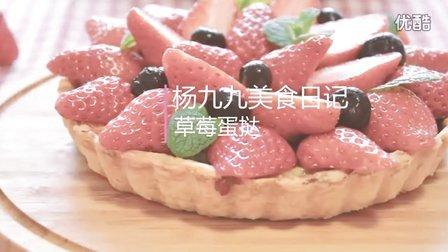 杨九九美食日记 第一季 草莓蛋挞