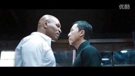 《叶问3》甄子丹VS泰森 超清