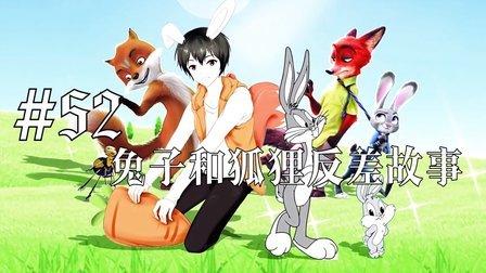 【兔子和狐狸的反差萌】回忆录像带 #52