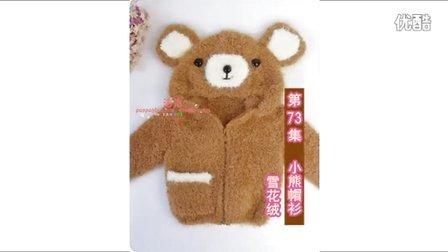 第73集 小熊带袖帽衫织法 泡泡编织 视频教程 织毛衣