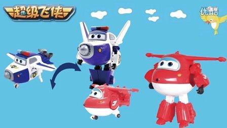 超级飞侠变形机器人--乐迪、包警长|勇闯天下超级飞侠动画片|小飞机玩具
