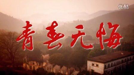 电视纪录片《青春无悔》