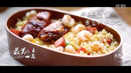 午餐便当-黄金虾仁炒饭