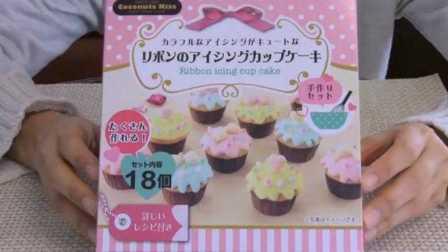 【喵博搬运】【日本食玩-可食】糖霜杯子蛋糕<( ̄ˇ ̄)/