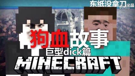 【T剧组】巨型dick篇