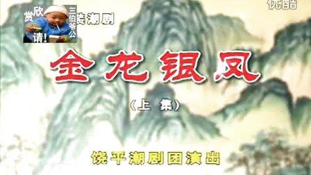 潮剧全剧: 金龙银凤【全剧】