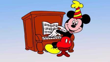 米老鼠快乐弹钢琴 早教过家家游戏