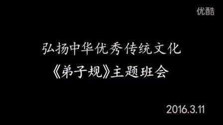 """夏谦""""弘扬中华优秀传统文化《弟子规》""""主题班会"""
