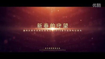 《新春的守望》国网庆阳市西峰区供电公司2016春节保供电纪录