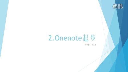 onenote教程