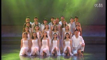 阿坝师范学院2013级音乐舞蹈教育专业,毕业汇报主题晚会。
