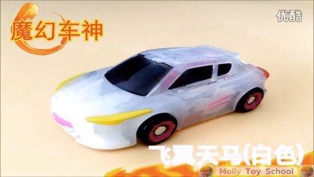 【魔力玩具学校】 飞翼天马(白色) 灵动魔幻车神自动爆裂变形玩具车机器人