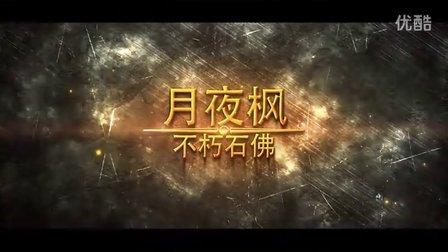 【DOUMA出品】众神录第十五辑-不朽石佛YYF