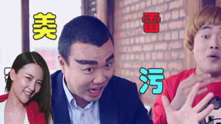 【咦,弄啥嘞 02】蜡笔小新大战韦小宝!乞丐变大师骗财骗色