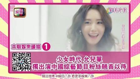 《娱目八卦》少女时代 允儿单独出演中国综艺节目 粉丝翘首以待 160314