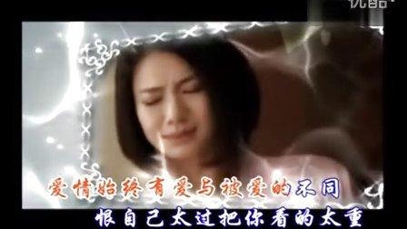 戚薇《 太過愛你 》KTV/MV『 夏家三千金/愛情真善美/把愛搶回來 』片尾曲
