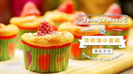 微体兔 2016 淡奶油小蛋糕 35