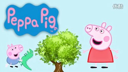 粉红猪小妹-爬树#14Yi