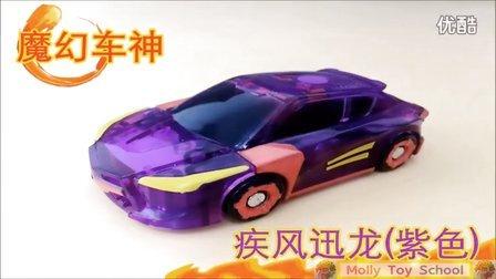 【魔力玩具学校】疾风迅龙(紫色) 灵动魔幻车神自动爆裂变形玩具车机器人