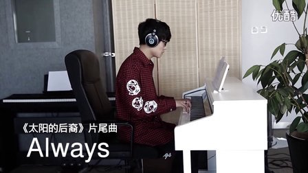 Always-文武贝钢琴版(_tan8.com