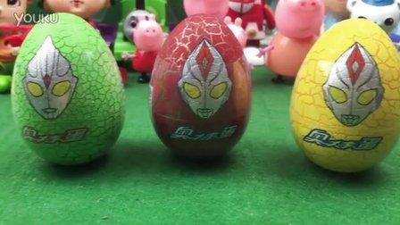 奥特蛋 奥特曼奇趣蛋 出奇蛋玩具视频 小猪佩奇 大头儿子小头爸爸 海底小纵队 超级飞侠