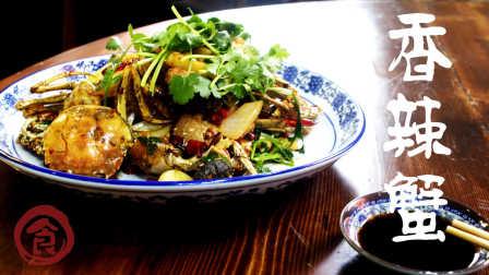害羞大叔的四川经典汉家菜 养筋益气的香辣蟹【小食光】