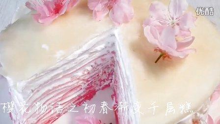 【heycook】春天就该这么吃,初春物语之樱花渐变千层蛋糕