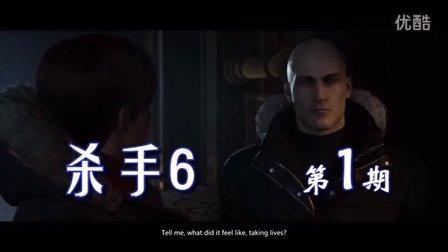 《杀手6》实况攻略第1期序章教学关三种方案