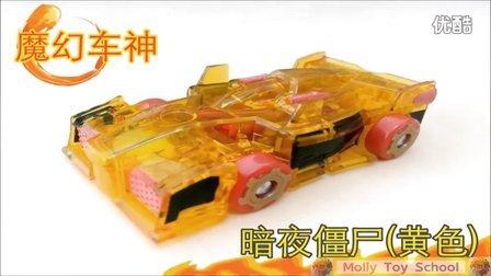 【魔力玩具学校】暗夜僵尸(黄色) 灵动魔幻车神自动爆裂变形玩具车机器人
