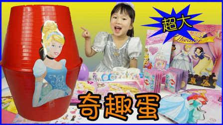 巨大奇趣蛋迪士尼公主白雪公主 灰姑娘 冰雪奇緣 粉紅豬小妹 驚喜蛋 尋寶