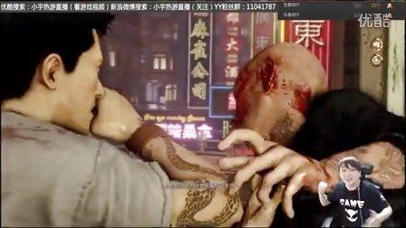 【小宇热游】热血无赖(睡狗) 娱乐解说直播01期