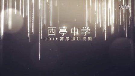 西亭中学2016高考加油视频