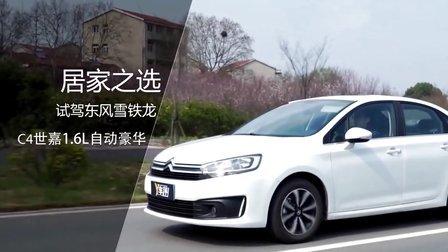 Y车评原创试车 2016 居家之选 试驾东风雪铁龙C世嘉