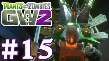 【奥尼玛】植物大战僵尸花园战争2 EP15 这还是花园?钢铁加鲁鲁的节奏