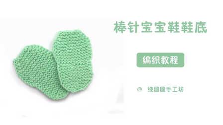 【绕圈圈】宝宝鞋 婴儿鞋毛线鞋鞋底 棒针编织 diy