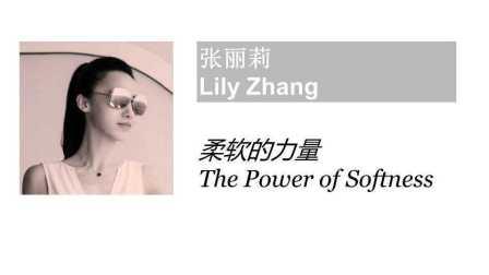 柔软的力量 张丽莉@ TEDxFuxingPark