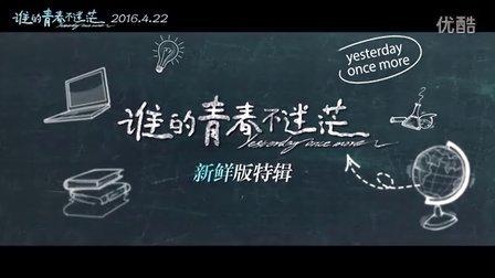 电影《谁的青春不迷茫》公布新鲜版特辑,422全国上映
