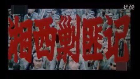 国产经典老电影(湘西剿匪记)上集 丁汝俊 薛淑杰 陈国典 魏宗万