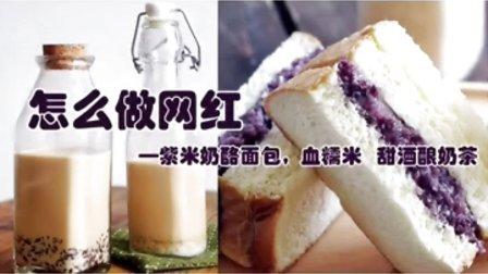 紫米奶酪包 血糯米 甜酒酿奶茶 125