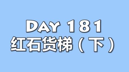克里思【我的世界】生存指南 181 红石货梯(下)