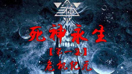 【文曰小强】10分钟速读《三体3·死神永生》原著第一集-危机纪元