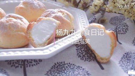 杨九九美食日记 第一季 基础奶油泡芙