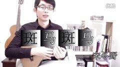 【小鱼吉他屋】斑马斑马 宋冬野 尤克里里ukulele弹唱教学