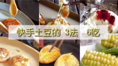 面包餐桌 第一季 土豆的六种吃法