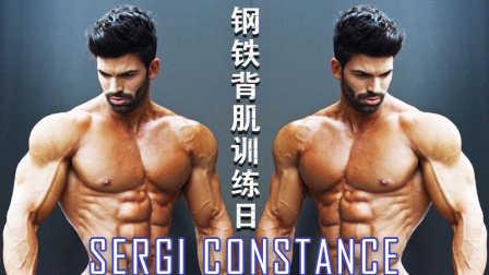 Sergi Constance(塞尔吉·康斯坦斯)-【钢铁背肌训练日】