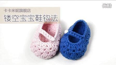 卡卡米妮视频第四集:夏季宝宝鞋 镂空宝宝鞋钩法