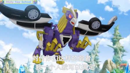 【魔力玩具学校】第二季魔幻车神第15集